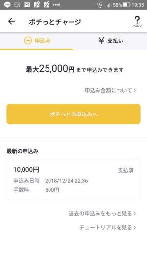 そのため今回の通知は支払い完了が反映されたのかと思いつつ確認してみると、なんとポチッとチャージの利用限度額が25,000円に上がったとの記載が!