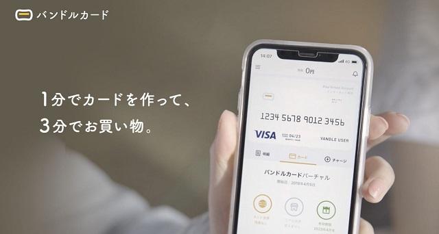 バンドルカードとは、クレジットカード代わりに利用できるVisaプリペイドカードのスマホアプリです。お手元のスマートフォンにバンドルカードアプリをインストールしお金をチャージすることで、買い物や各種サービスの利用料金といった支払いに利用することができます。非常に使い勝手の良いバンドルカードですが、最大の魅力は何と言っても「ポチッとチャージ」機能です。「ポチッとチャージ」は後払いで最大2万円までチャージすることができる機能で、誰でも簡単な審査を受けるだけで利用することができます。まず、簡単に「ポチッとチャージ」機能について解説します。