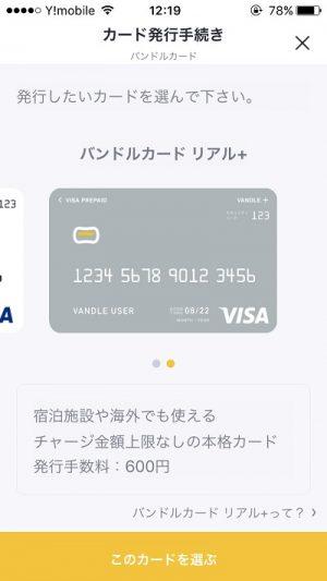 バンドルカードのリアルカードは、スマホアプリから簡単に発行することができます。リアルカードの作り方は以下の通りです。