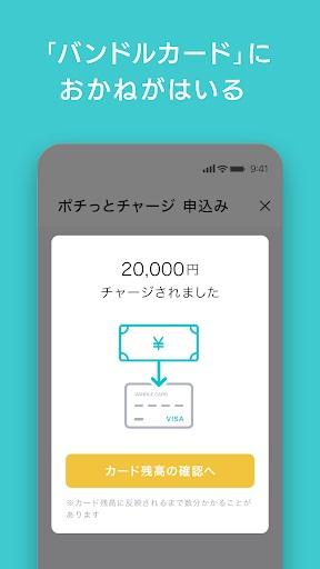 ポチっとチャージの利用は、申し込みごとに500円~800円のチャージ手数料がかかります。これは複数回に分けてチャージするとその都度かかってしまうため、ポチっとチャージする時はなるべくまとめてチャージするのがオススメです。