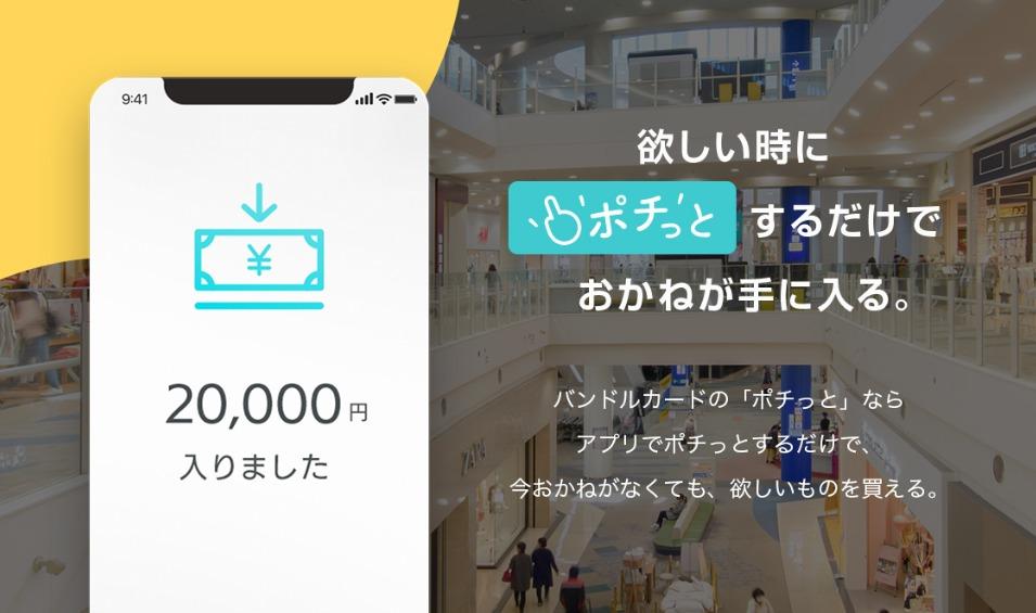 個人的に一番オススメなのがこの「バンドルカードの無料アプリで即日約2万円を作る」方法です。バンドルカードとは、株式会社カンムというベンチャー企業が運営するVisaプリペイドカードのサービスで、スマートフォンアプリをインストールすることで買い物や各種サービスの決済に利用できるバーチャルカードを発行することができます。バンドルカードは予めバーチャルカードに入金して利用するのですが、2万円までの入金が後払いOKな「ポチっとチャージ」という仏のような機能がついているのです。この「ポチっとチャージ」を使って入金した金額をそのまま引き出すことは出来ませんが、商品を購入して売却することで現金化することが可能なのです。売却して売るアイテムに関しては何でも構いませんが、いち早く高い換金率で現金化するならオンラインのギフト券がオススメです!