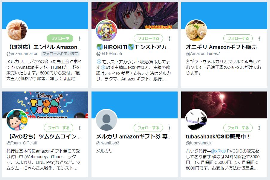 Twitter上で「メルカリ Amazonギフト」や「ラクマ Amazonギフト」などのキーワードで検索すると以下のようなユーザーが表示されます。
