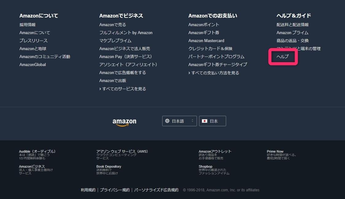 Amazon公式サイトの一番下にあるフッターへ進み、「ヘルプ」をクリックします。