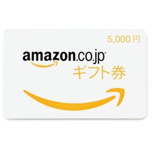 Amazon公式サイトにてソフトバンクカードでAmazonギフト券を購入する