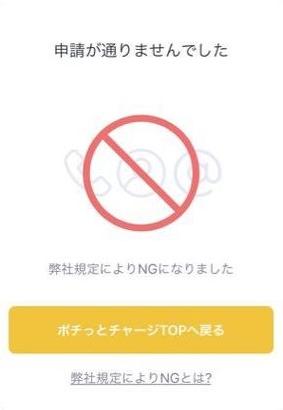 弊社規定によりNGと表示されてチャージできない バンドルカードのポチッとチャージは基本的に電話番号とメールアドレスがあれば申し込み可能ですが、一部の利用者に関してNGとなるケースがあります。